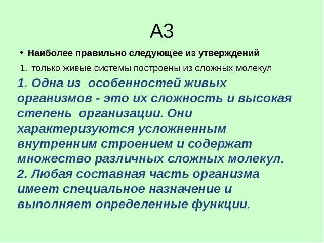 А3 Наиболее правильно следующее из утверждений только живые системы построены...