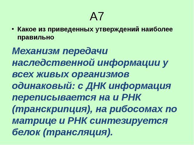 А7 Какое из приведенных утверждений наиболее правильно все организмы обладают...