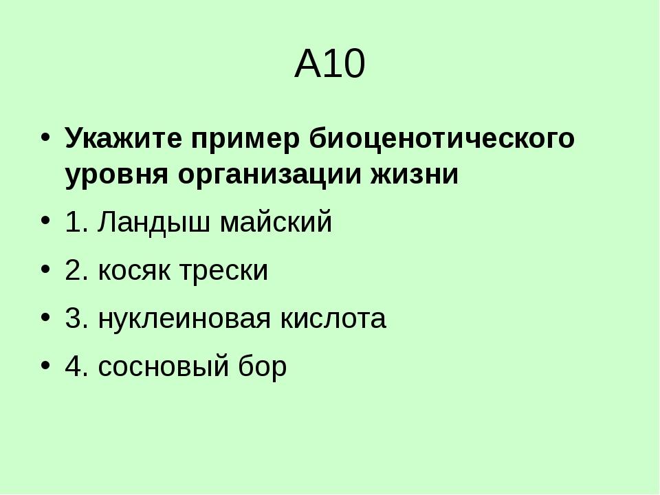 А10 Укажите пример биоценотического уровня организации жизни 1. Ландыш майски...