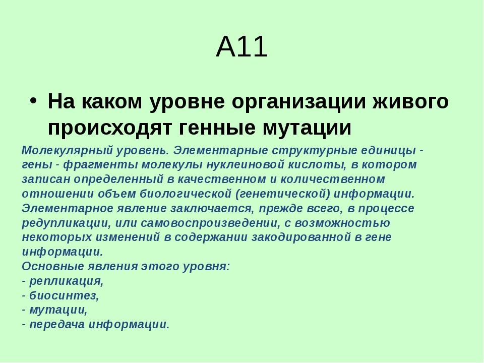 А11 На каком уровне организации живого происходят генные мутации 1.организмен...