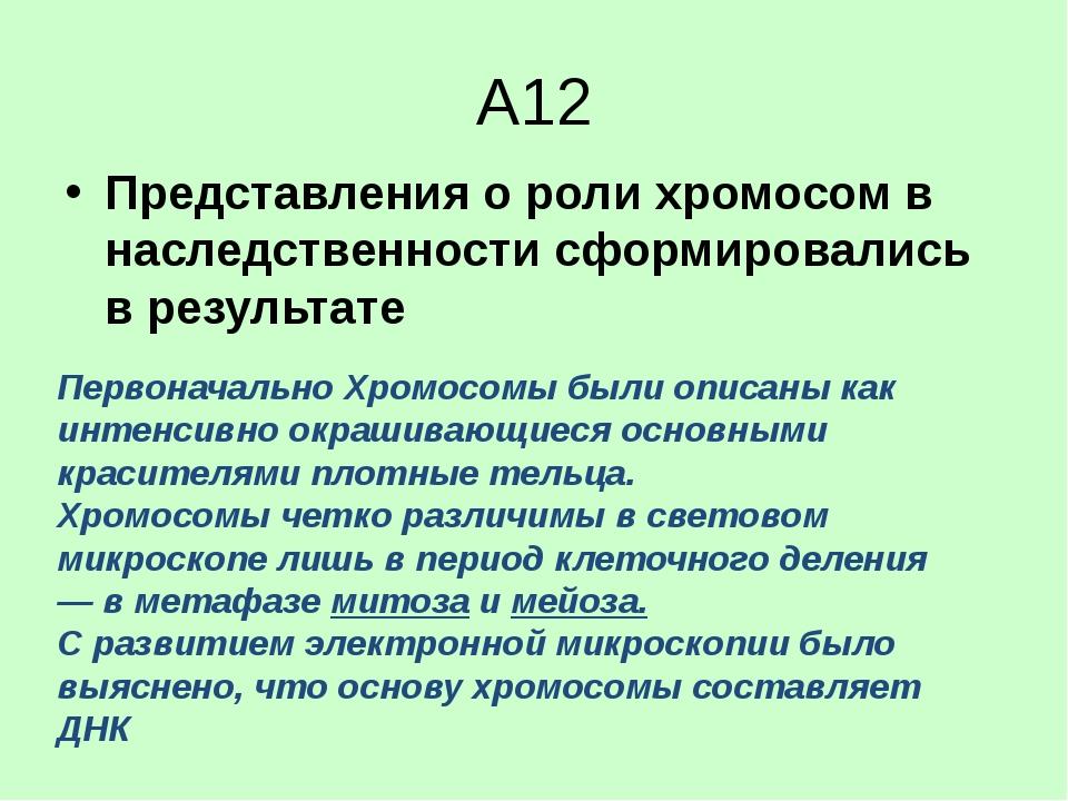 А12 Представления о роли хромосом в наследственности сформировались в результ...