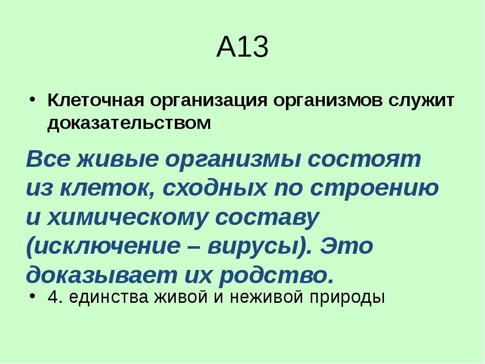 А13 Клеточная организация организмов служит доказательством 1.единства органи...