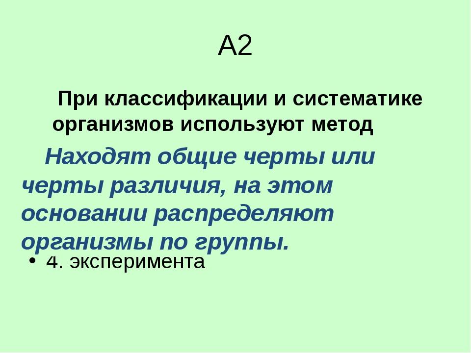 А2  При классификации и систематике организмов используют метод 1. историче...