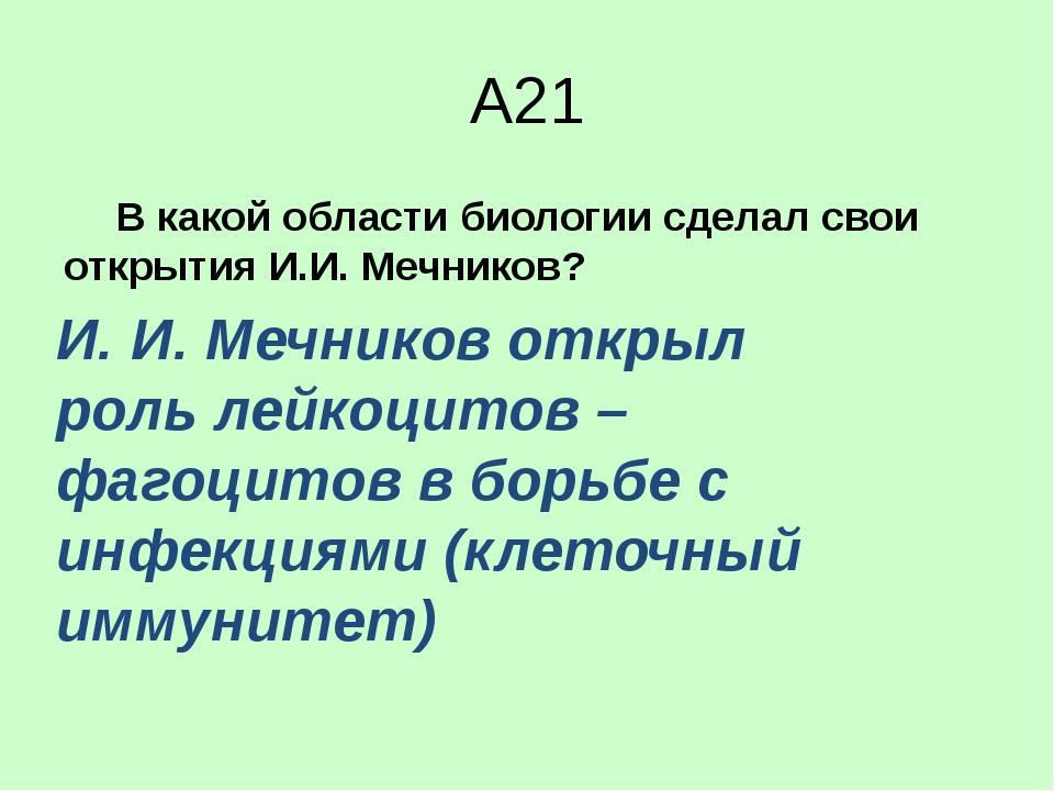 А21 В какой области биологии сделал свои открытия И.И. Мечников? 1)анатом...