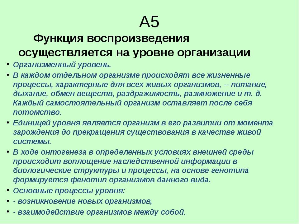 А5 Функция воспроизведения осуществляется на уровне организации 1. организме...