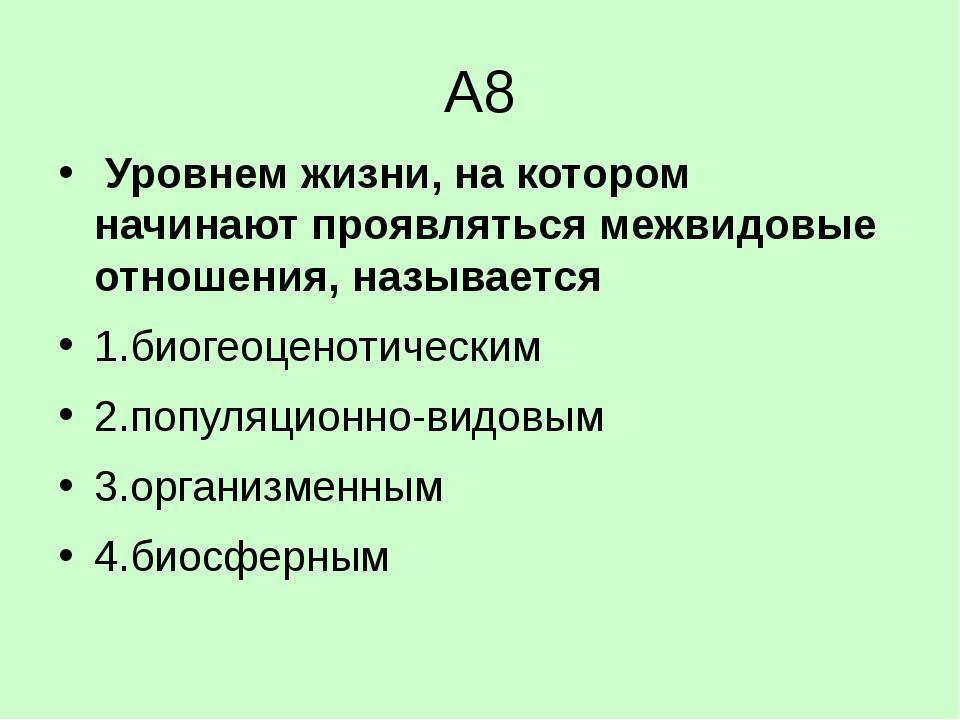 А8 Уровнем жизни, на котором начинают проявляться межвидовые отношения, назыв...