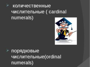 Числительные обозначают количество или порядок предметов и делятся на: количе