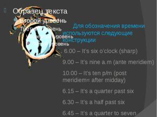 ОБОЗНАЧЕНИЕ ВРЕМЕНИ Для обозначения времени используются следующие конструкци