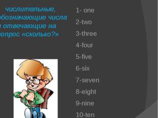 КОЛИЧЕСТВЕННЫЕ ЧИСЛИТЕЛЬНЫЕ (Cardinal numerals) числительные, обозначающие чи
