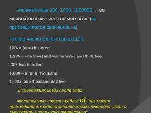КОЛИЧЕСТВЕННЫЕ ЧИСЛИТЕЛЬНЫЕ (Cardinal numerals) Числительные 100, 1000, 10000