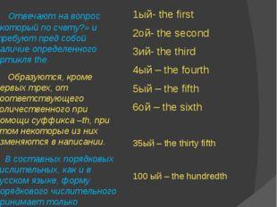 ПОРЯДКОВЫЕ ЧИСЛИТЕЛЬНЫЕ (Ordinal numerals) Отвечают на вопрос «который по сче
