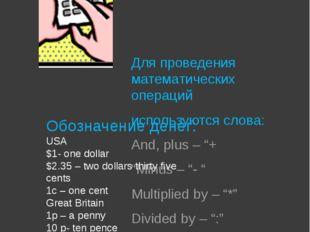 """Для проведения математических операций используются слова: And, plus – """"+ """"Mi"""