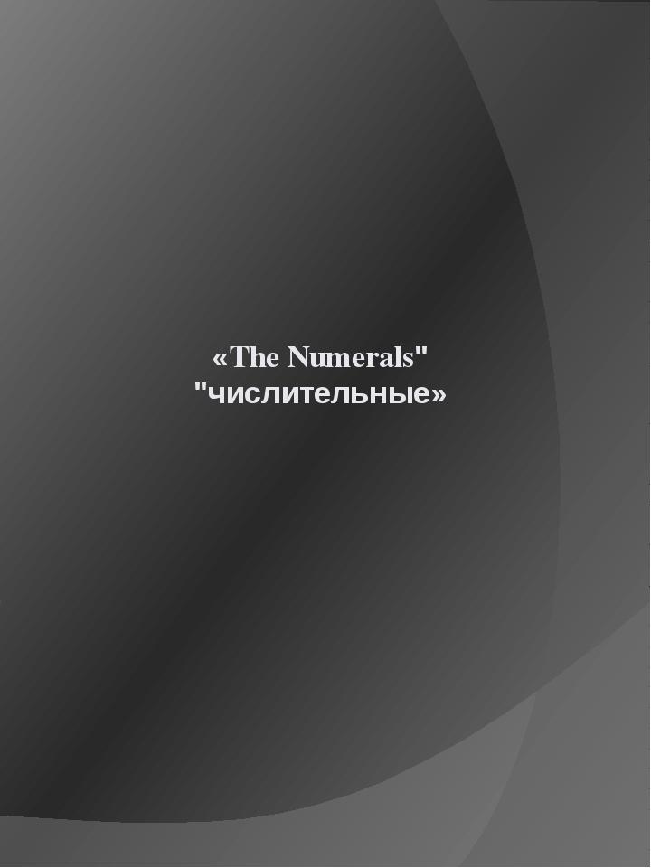 """«The Numerals"""" """"числительные»"""