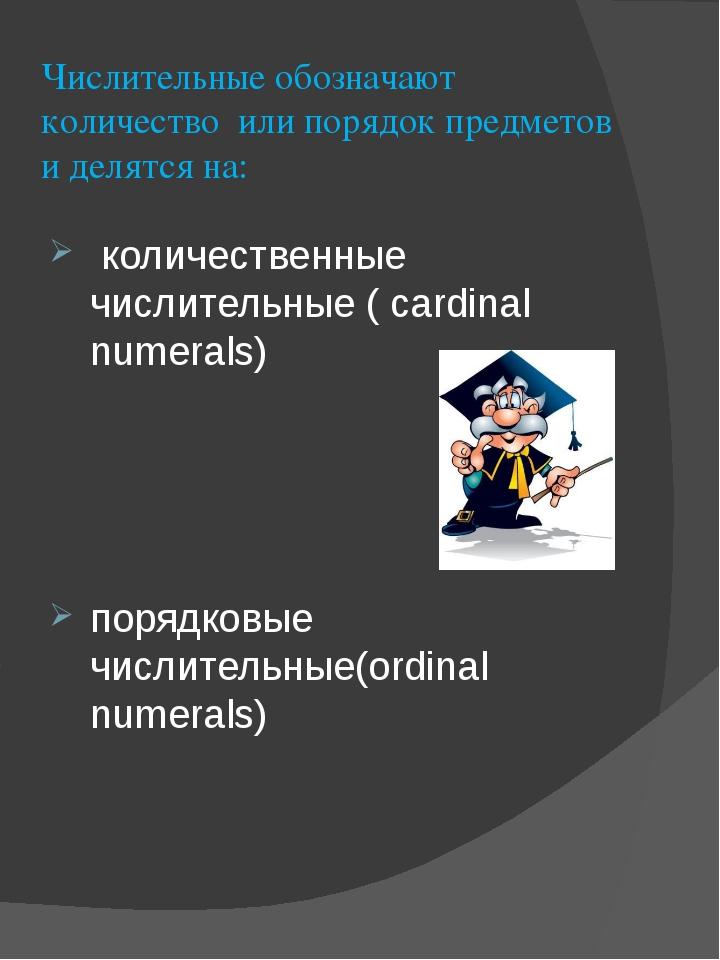 Числительные обозначают количество или порядок предметов и делятся на: количе...
