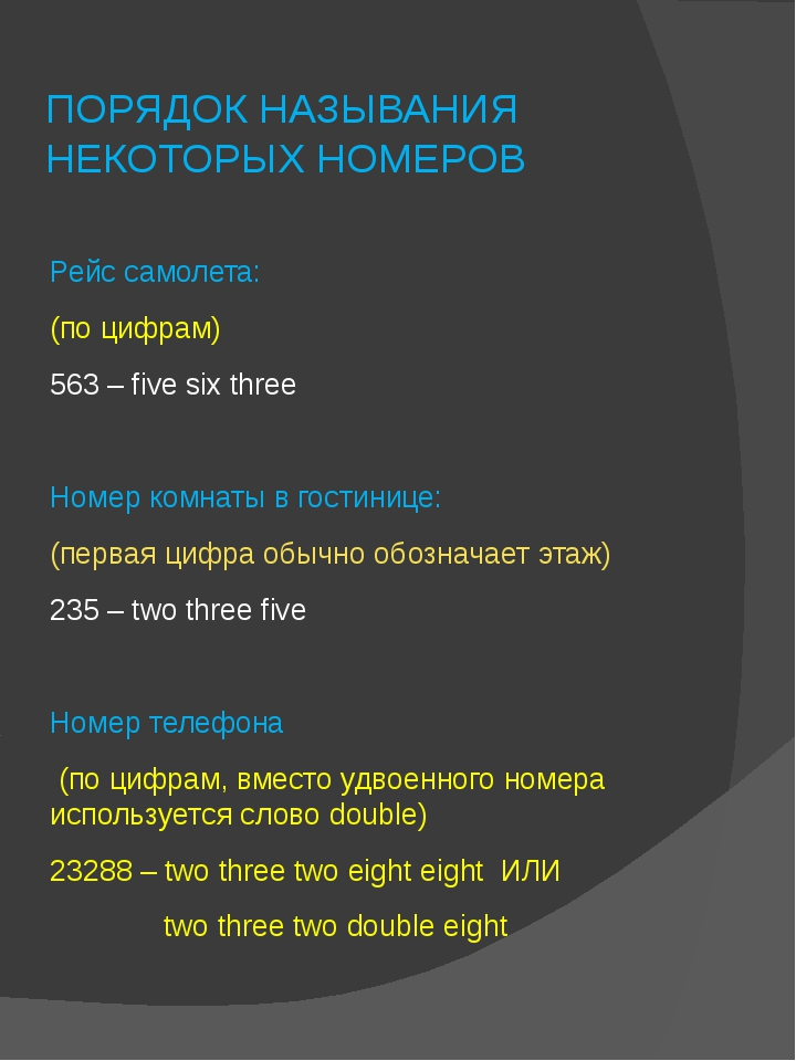 ПОРЯДОК НАЗЫВАНИЯ НЕКОТОРЫХ НОМЕРОВ Рейс самолета: (по цифрам) 563 – five six...