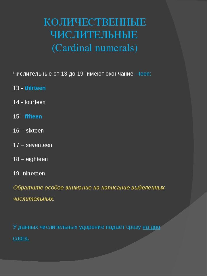 КОЛИЧЕСТВЕННЫЕ ЧИСЛИТЕЛЬНЫЕ (Cardinal numerals) Числительные от 13 до 19 имею...