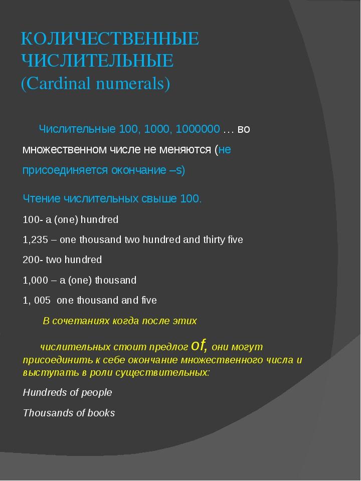 КОЛИЧЕСТВЕННЫЕ ЧИСЛИТЕЛЬНЫЕ (Cardinal numerals) Числительные 100, 1000, 10000...