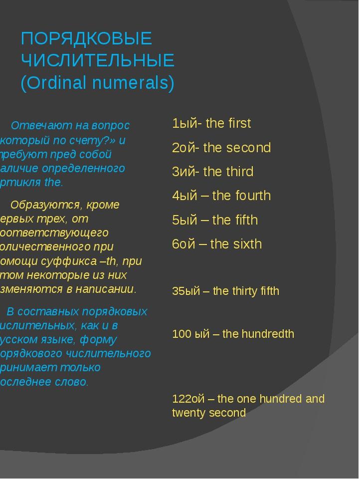 ПОРЯДКОВЫЕ ЧИСЛИТЕЛЬНЫЕ (Ordinal numerals) Отвечают на вопрос «который по сче...