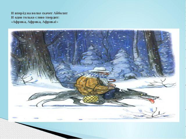 И вперёд на волке скачет Айболит И одно только слово твердит: «Африка, Африк...