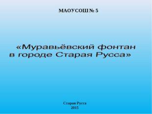 МАОУСОШ № 5 Старая Русса 2015