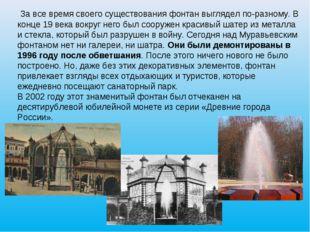 За все время своего существования фонтан выглядел по-разному. В конце 19 век
