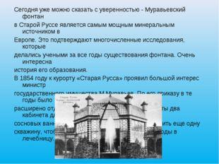 Сегодня уже можно сказать с уверенностью - Муравьевский фонтан вСтарой Руссе