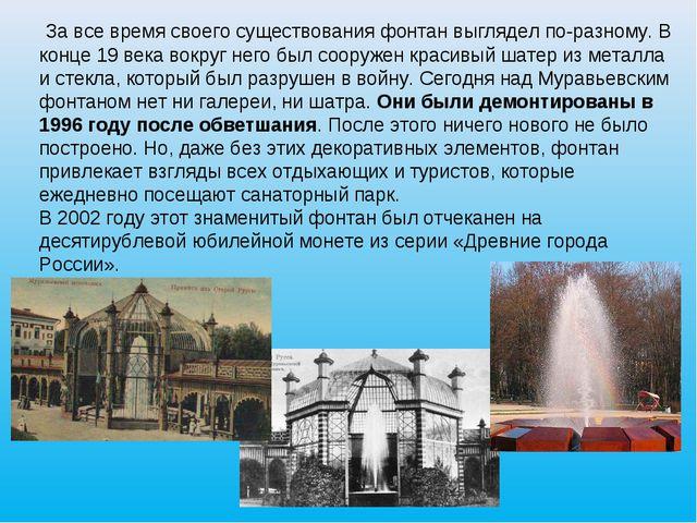 За все время своего существования фонтан выглядел по-разному. В конце 19 век...