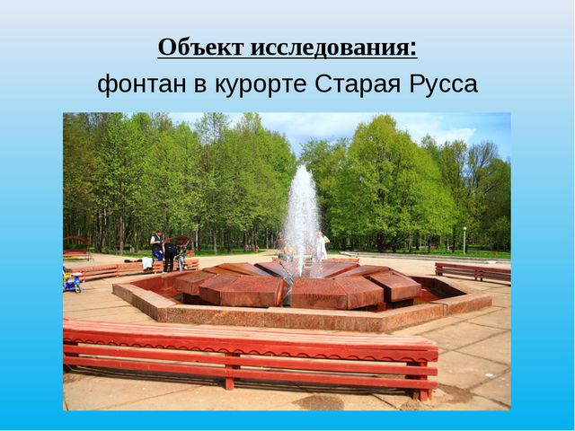 Объект исследования: фонтан в курорте Старая Русса