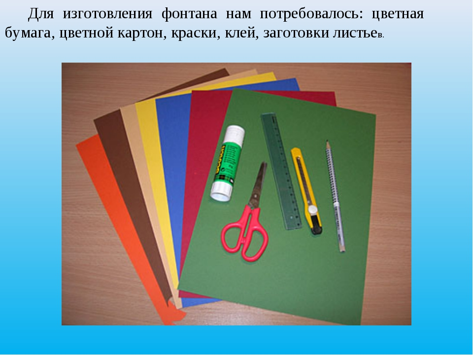 Для изготовления фонтана нам потребовалось: цветная бумага, цветной картон, к...