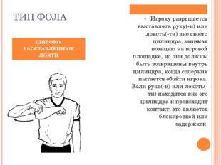 ТИП ФОЛА Игроку разрешается выставлять руку(-и) или локоть(-ти) вне своего ци