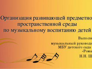 Организация развивающей предметно-пространственной среды по музыкальному восп