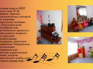 Во втором корпусе МБУ детского сада № 28 «Ромашка» имеется музыкальный зал, к