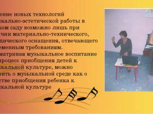 Освоение новых технологий музыкально-эстетической работы в детском саду возмо