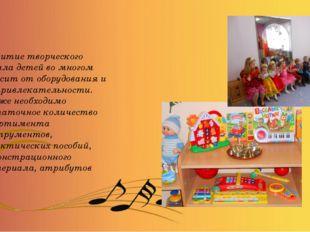 Развитие творческого начала детей во многом зависит от оборудования и его при