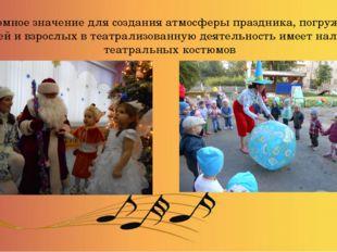 Огромное значение для создания атмосферы праздника, погружения детей и взросл