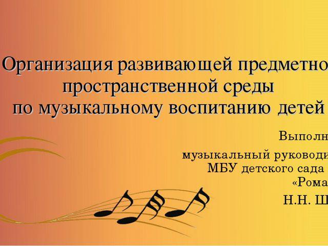 Организация развивающей предметно-пространственной среды по музыкальному восп...