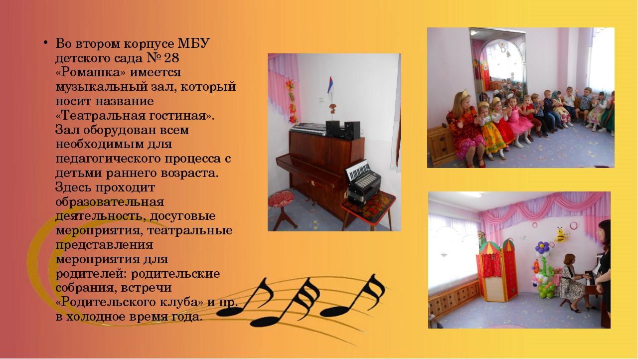 Во втором корпусе МБУ детского сада № 28 «Ромашка» имеется музыкальный зал, к...