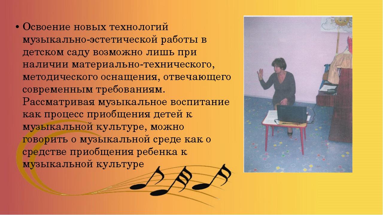 Освоение новых технологий музыкально-эстетической работы в детском саду возмо...