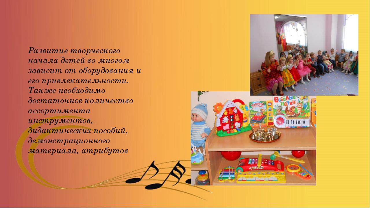 Развитие творческого начала детей во многом зависит от оборудования и его при...