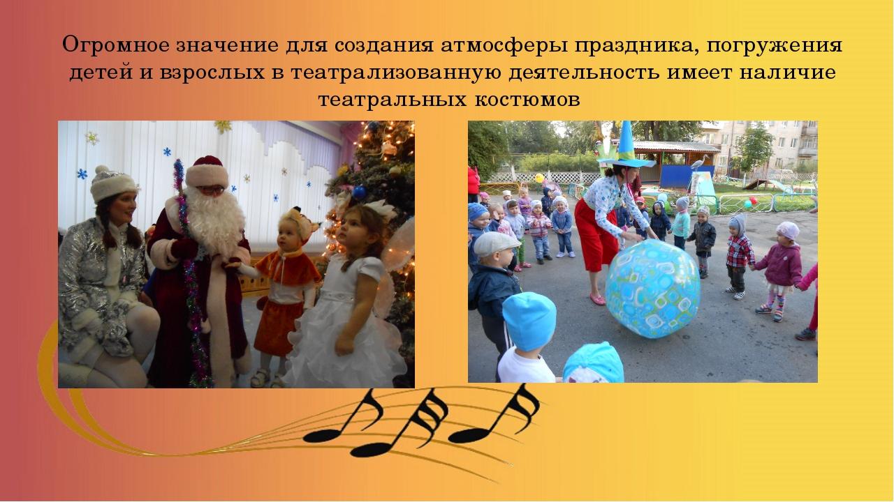 Огромное значение для создания атмосферы праздника, погружения детей и взросл...