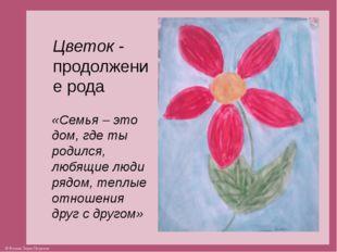 Цветок - продолжение рода «Семья – это дом, где ты родился, любящие люди рядо