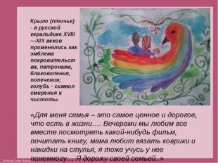 Крыло (птичье) - в русской геральдике XVIII—XIX веков применялись как эмблема