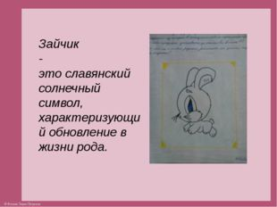 Зайчик - это славянский солнечный символ, характеризующий обновление в жизни
