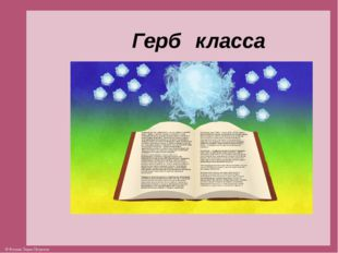 Герб класса © Фокина Лидия Петровна