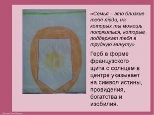 Герб в форме французского щита с солнцем в центре указывает на символ истины,