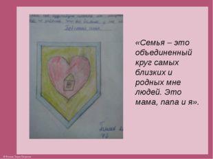 «Семья – это объединенный круг самых близких и родных мне людей. Это мама, па
