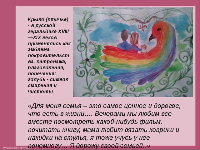 Крыло (птичье) - в русской геральдике XVIII—XIX веков применялись как эмблема...