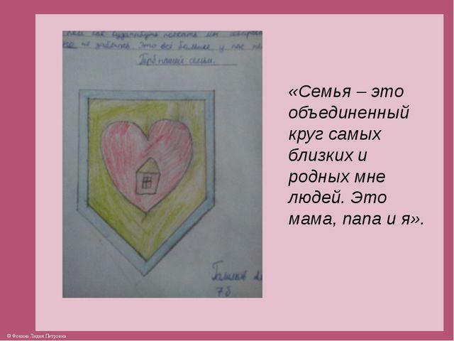 «Семья – это объединенный круг самых близких и родных мне людей. Это мама, па...