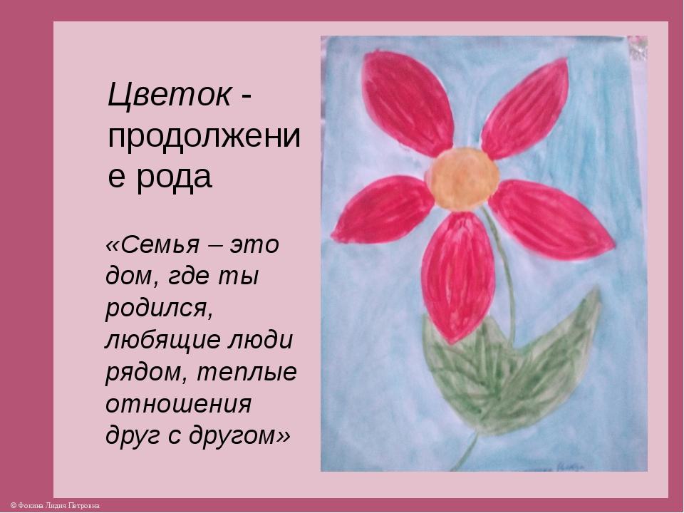 Цветок - продолжение рода «Семья – это дом, где ты родился, любящие люди рядо...