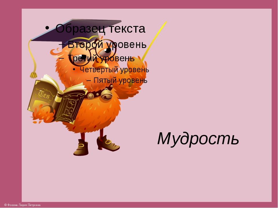 Мудрость © Фокина Лидия Петровна